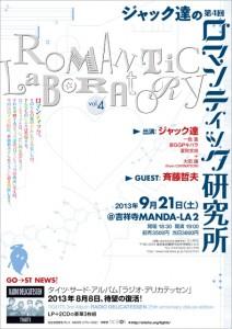 romalabo4
