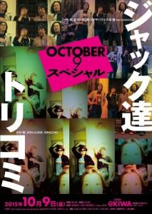 Oct9-1
