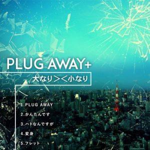 plugaway